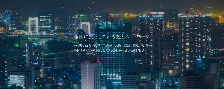 サービサー 福岡
